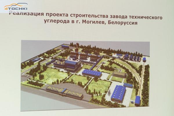 Европейские шинопроизводители заинтересованы в скорейшем строительстве завода «Омск Карбон Могилев»
