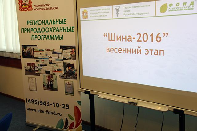 В Подмосковье завершилась акция «Шина-2016»