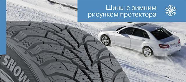 «Росава» рекомендует использовать шины по сезону