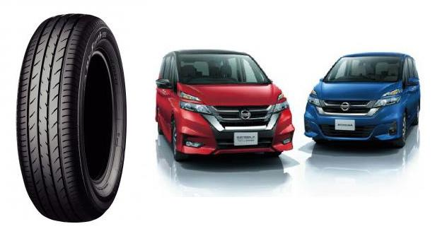 Новые минивэны Nissan Serena обуют в OE-шины Yokohama BluEarth E52