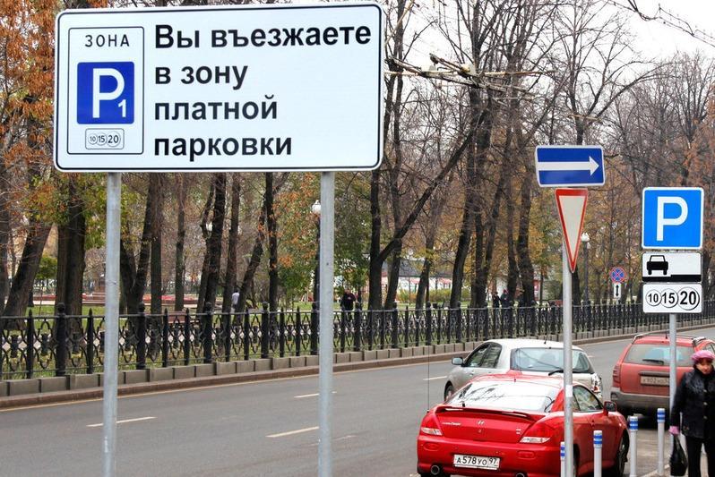 Бесплатной парковки в Москве по субботам не будет