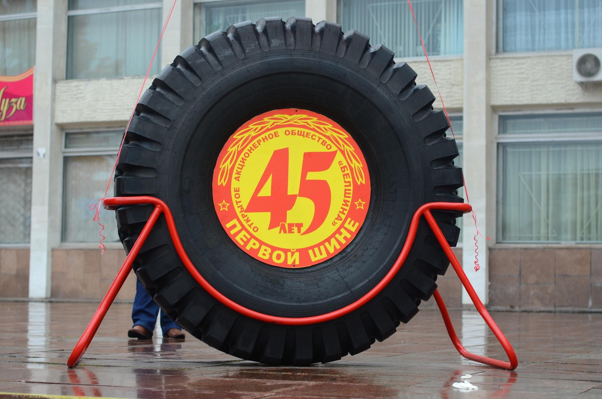 Бобруйск отметил 45-летие первой белорусской шины велопробегом