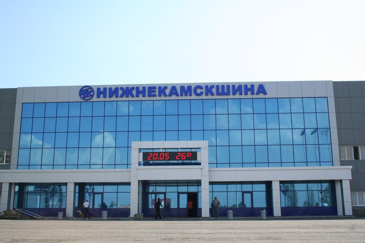 Чистая прибыль «Нижнекамскшины» сократилась в 7,8 раза