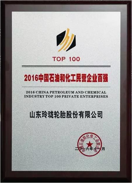 Linglong вошла в Топ-100 лучших частных компаний Китая