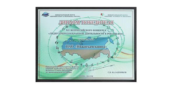 «Нижнекамскшина» - лидер природоохранной деятельности в России 2016 года