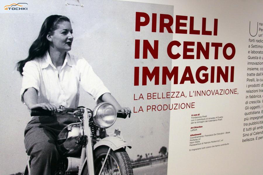 В Италии проходит выставка Pirelli in 100 Pictures