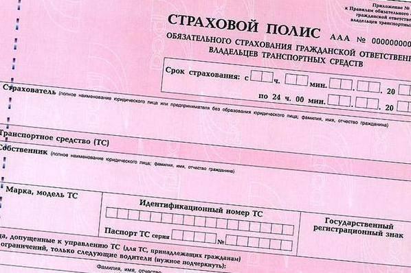 Россияне массово отказываются от ОСАГО