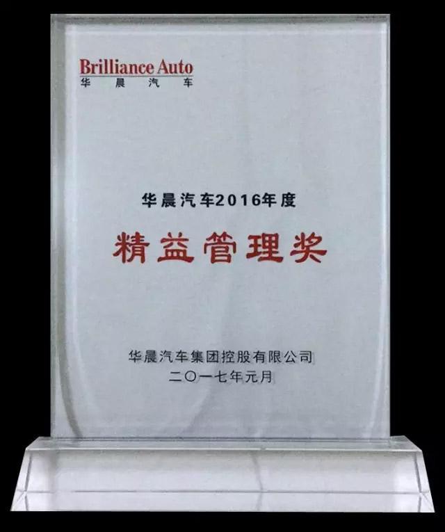 Brilliance Auto вручила свою премию шинникам Linglong Tire