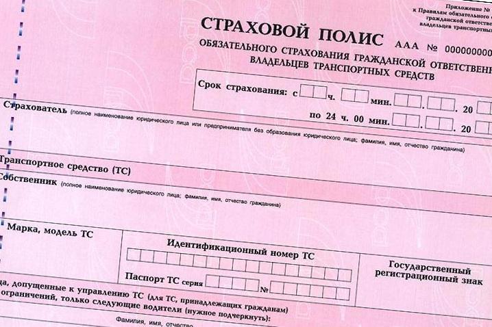 Страховщики предупредили о мошенничестве с е-ОСАГО