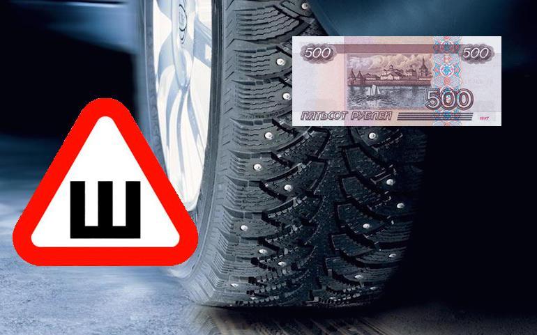 За отсутствие опознавательного знака «Шипы» будут штрафовать на 500 рублей