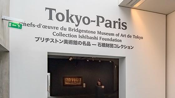 Шедевры Музея искусств Bridgestone демонстрируются в Париже