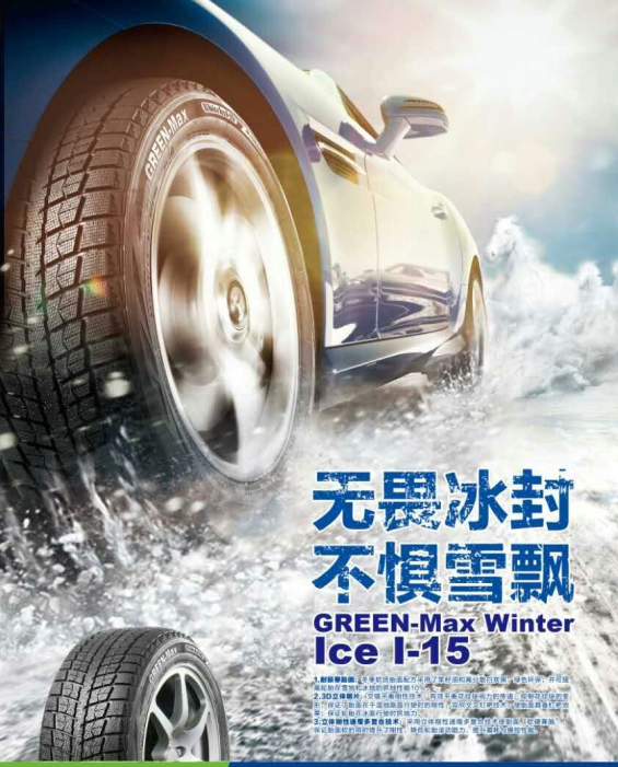 Linglong выводит на рынок новую линейку зимних шин Green-Max Winter Ice