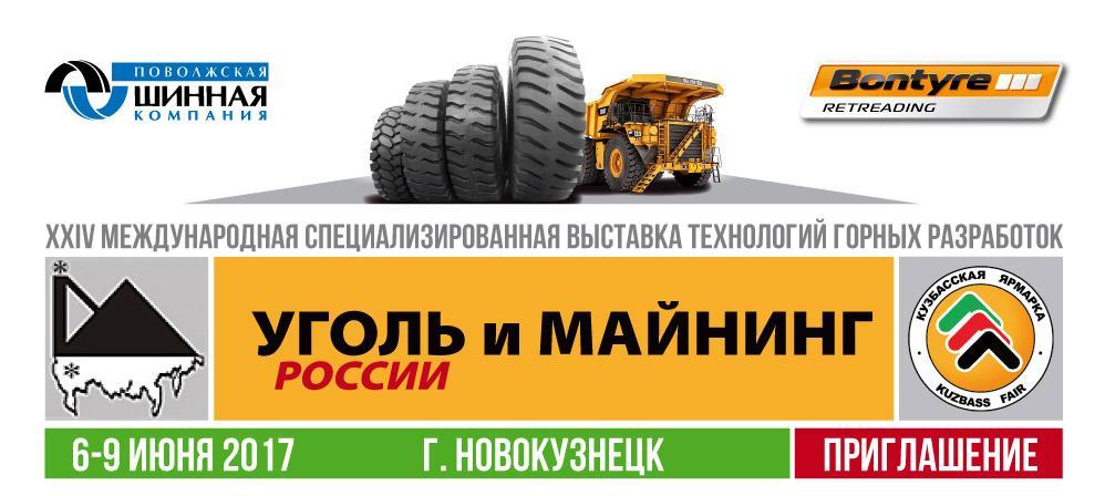 ПШК привезет на выставку в Новокузнецк крупногабаритные шины Bontyre Retreading