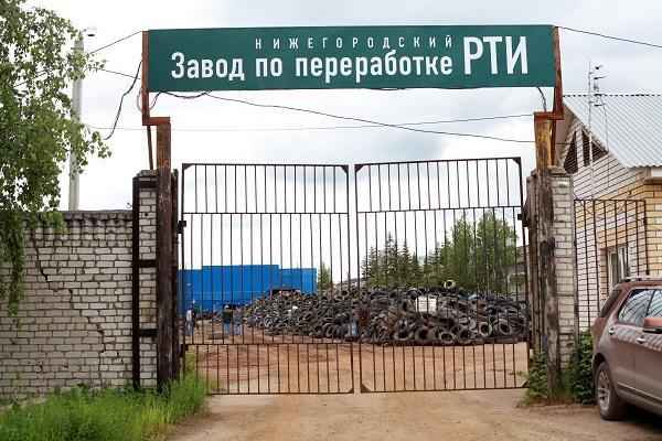 «Нижегородский завод по переработке РТИ» поможет детским садам избавиться от старых шин