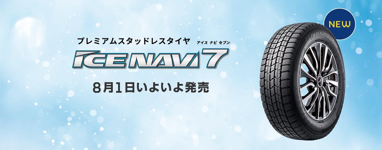 Goodyear представила новые зимние шины Ice Navi 7 для японского рынка