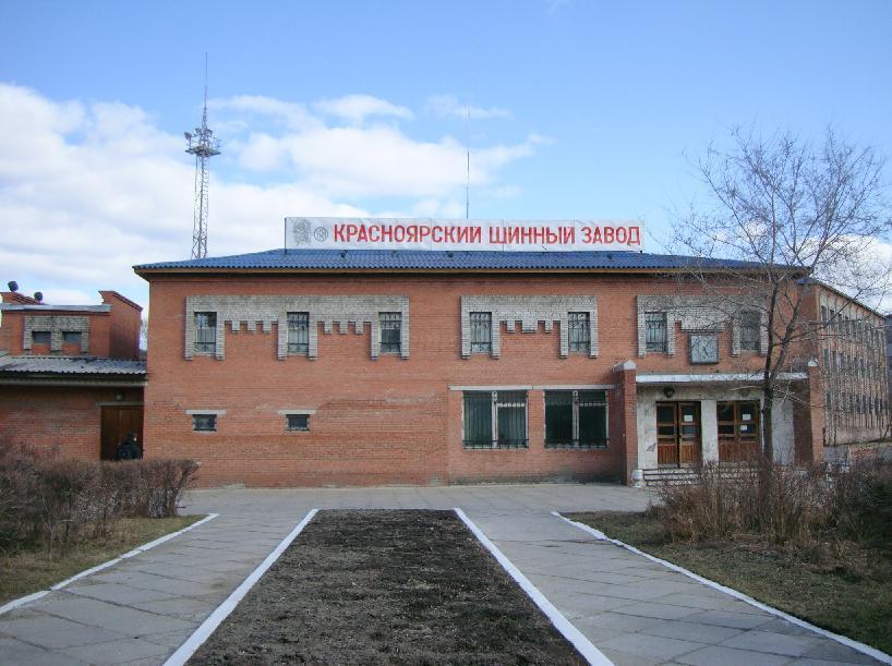 Красноярский шинный завод признан банкротом
