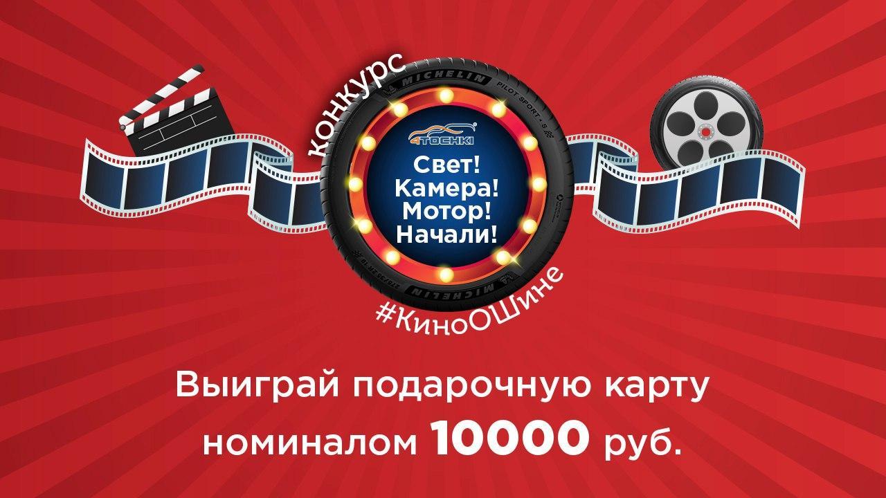В России стартовал уникальный конкурс видеороликов об автошинах