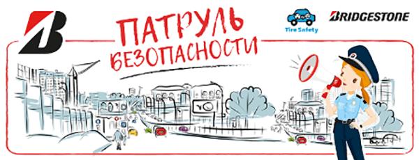 В России пройдет акция «Патруль безопасности Bridgestone»