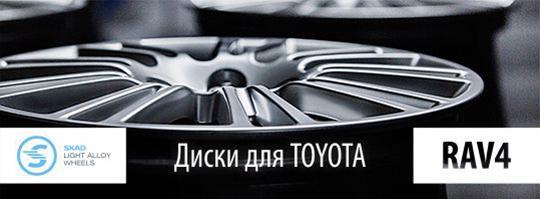 SKAD развивает сотрудничество с Toyota Motor