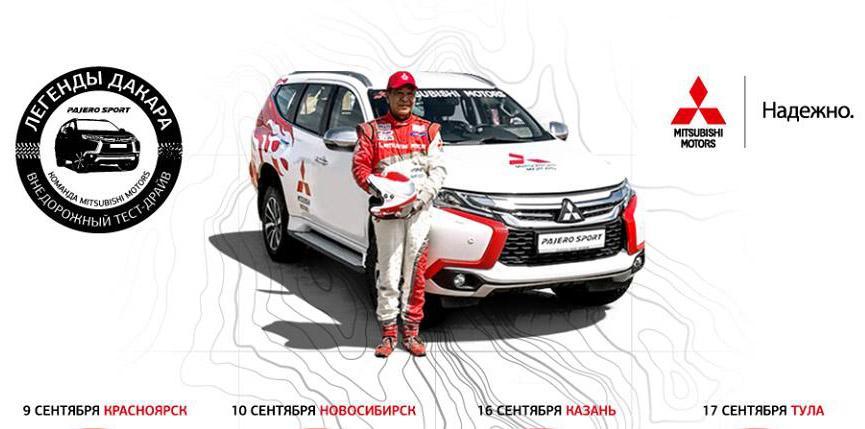 Bridgestone предоставит шины для внедорожного проекта Mitsubishi «Легенды Дакара»