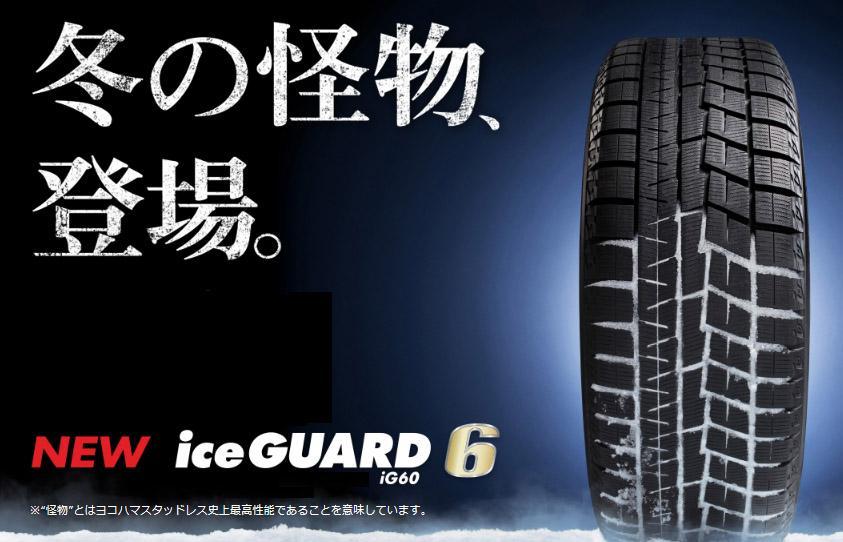 Yokohama начала продажи зимней суперновинки iceGUARD 6