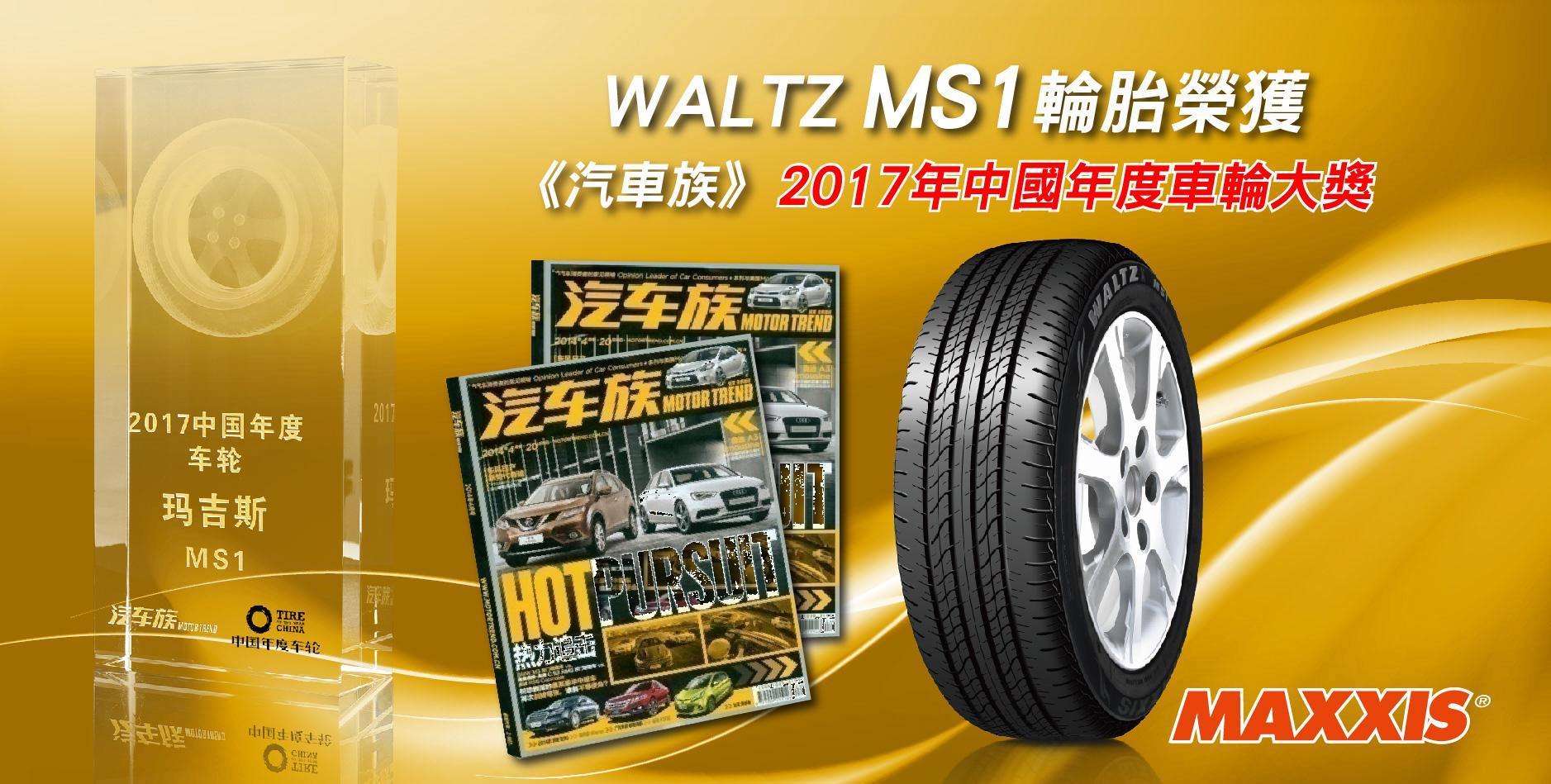 Новая Maxxis Waltz MS1 признана «Шиной года» в Китае