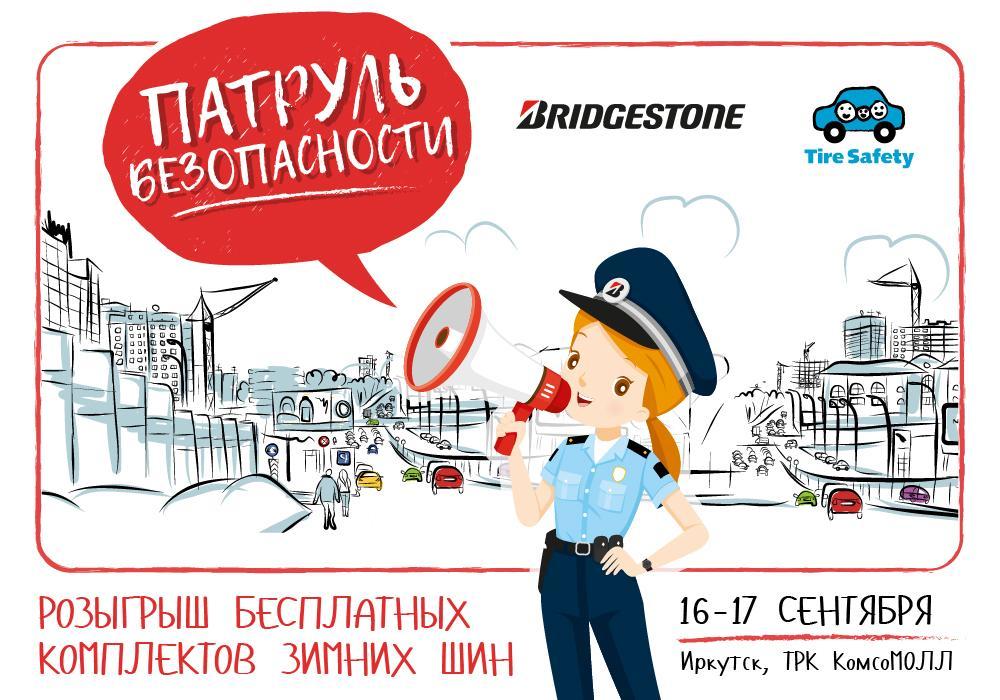 «Патруль безопасности Bridgestone»  приедет в Иркутск