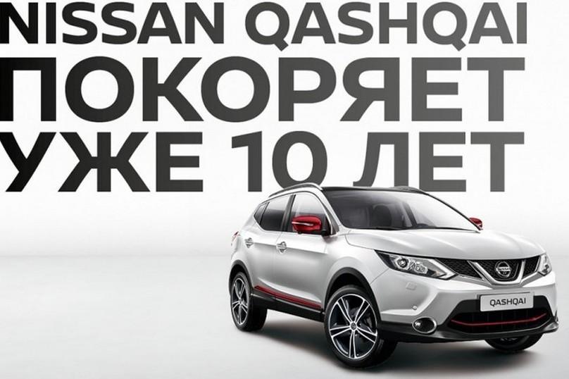 Nissan Qashqai празднует 10-летие