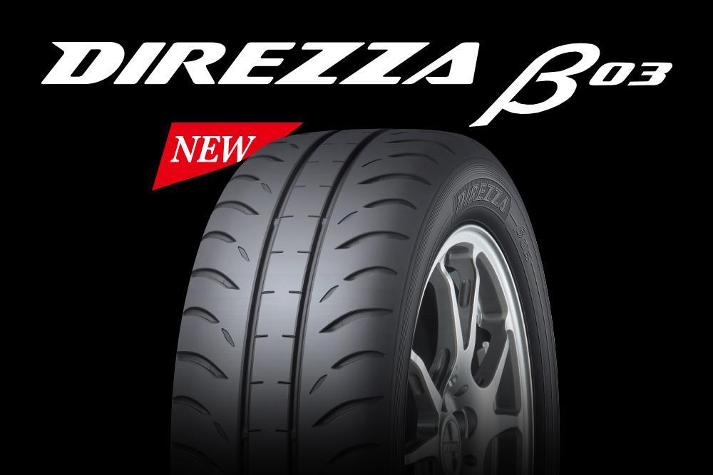 Sumitomo анонсировала продажи новых полусликов Dunlop для гонок GAZOO Racing 86/BRZ Race