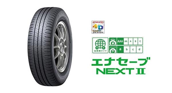 Nikkei наградила компанию Sumitomo за разработку шин Dunlop Enasave Next II