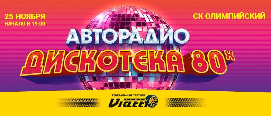 Viatti - генеральный партнер фестиваля «Дискотека 80-х» от «Авторадио»