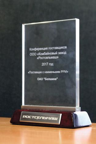 «Ростсельмаш» отметил «Белшину» за бесперебойные поставки высококачественной продукции