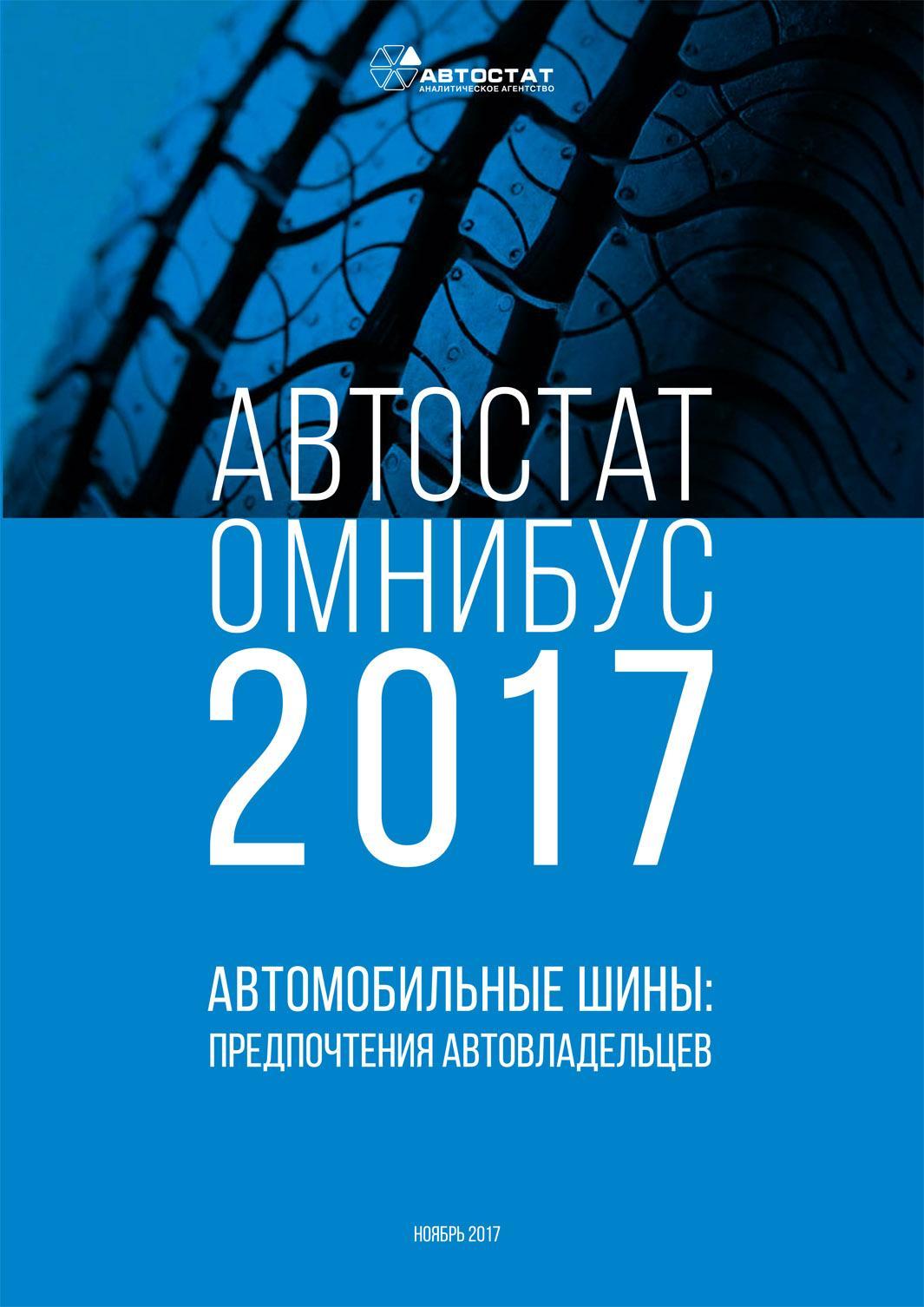 «Автостат» назвал десятку самых узнаваемых шинных брендов на российском рынке