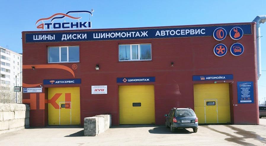 «4Точки» в числе самых узнаваемых шинных центров России