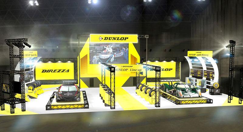 Dunlop расскажет о своей 130-летней истории на автосалоне в Токио