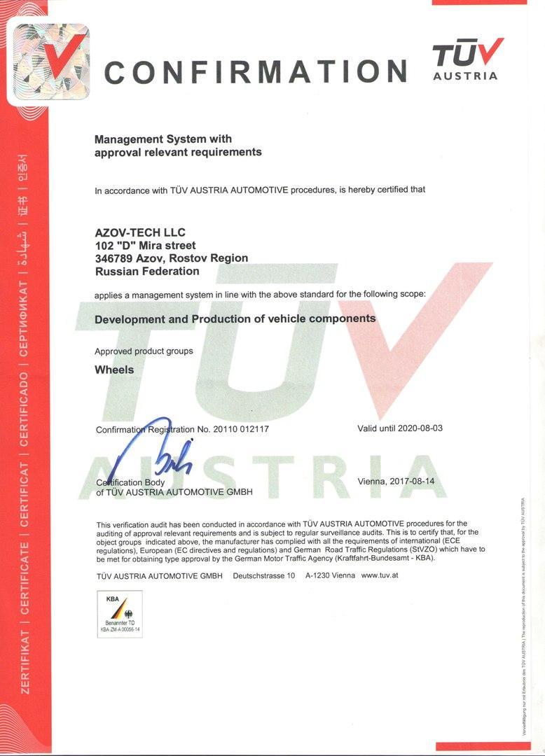 «Азов-Тэк» успешно прошел сертификацию TÜV SÜD