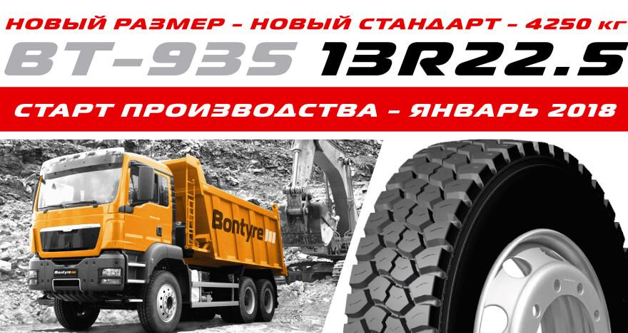 На заводе Bontyre стартовало производство новой ЦМК-шины BT-935