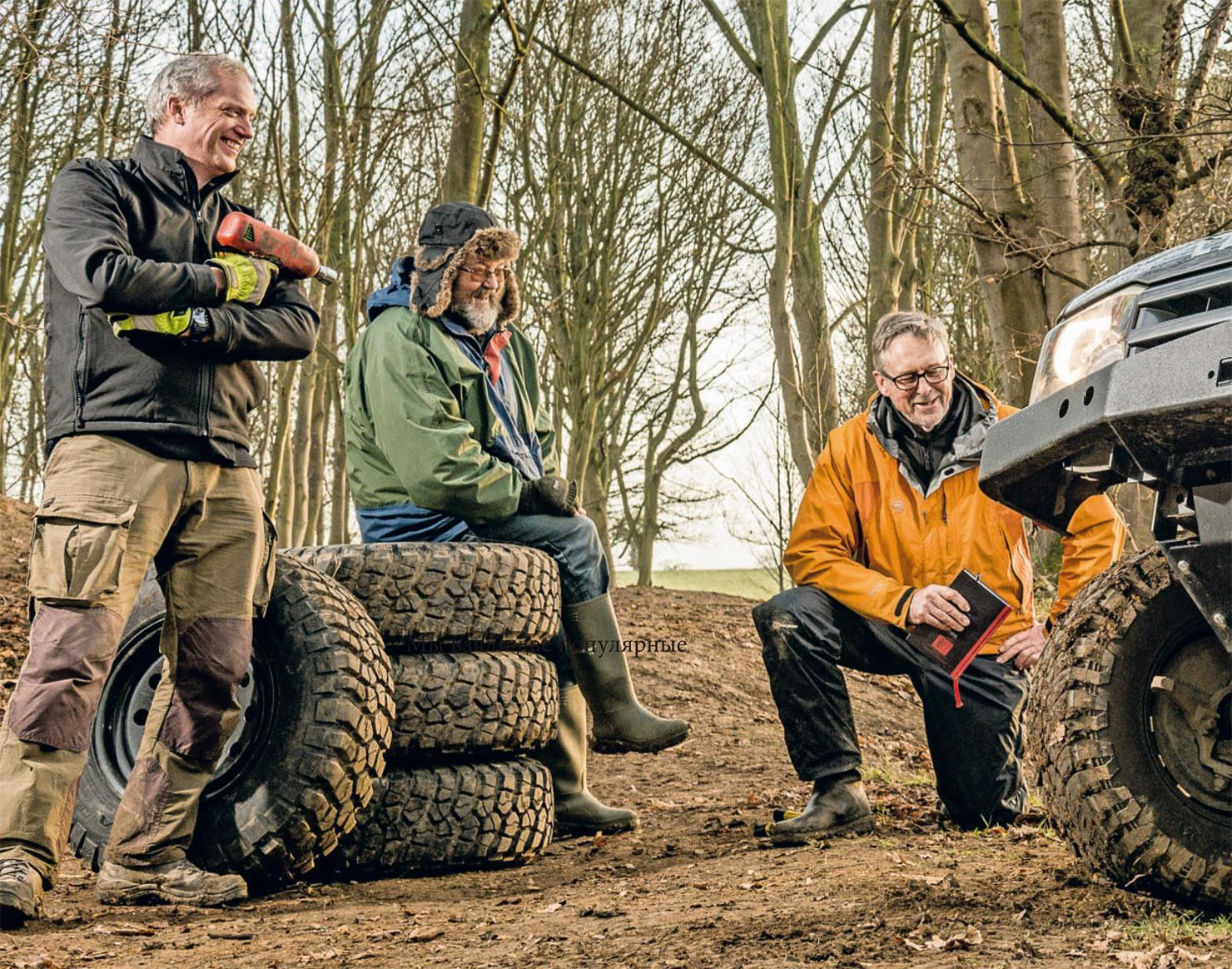 Грязевые шины BFGoodrich и General Tire сразились в тестах Land Rover Owner Magazine