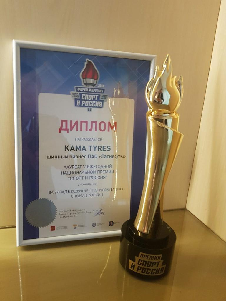 Бренд КАМА - лауреат премии «Спорт и Россия-2018»