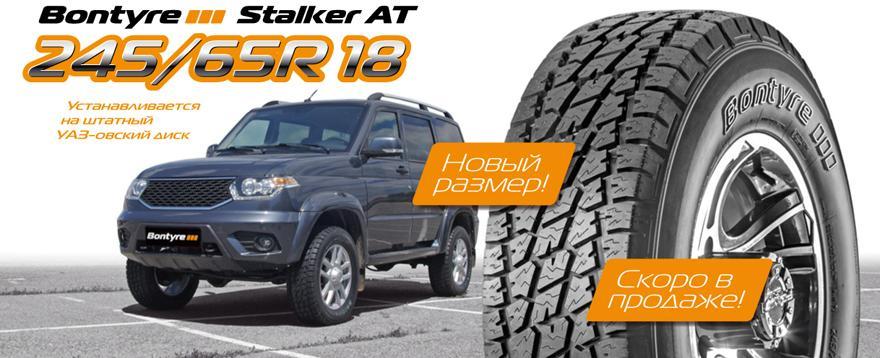 ПШК расширяет размерный диапазон вседорожных SUV-шин Bontyre Stalker A/T