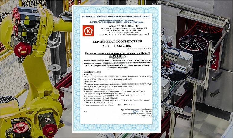 Литым дискам SKAD присвоен российский Знак качества