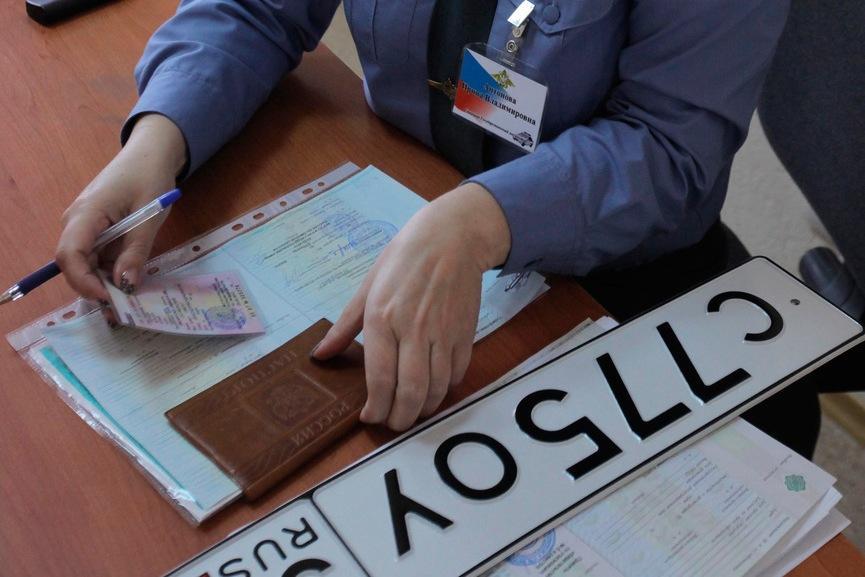 Госдума утвердила повышение пошлин за регистрацию машины и выдачу прав