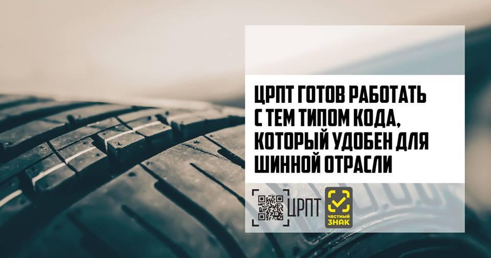 Российские шинопроизводители выбирают тип обязательной маркировки шин