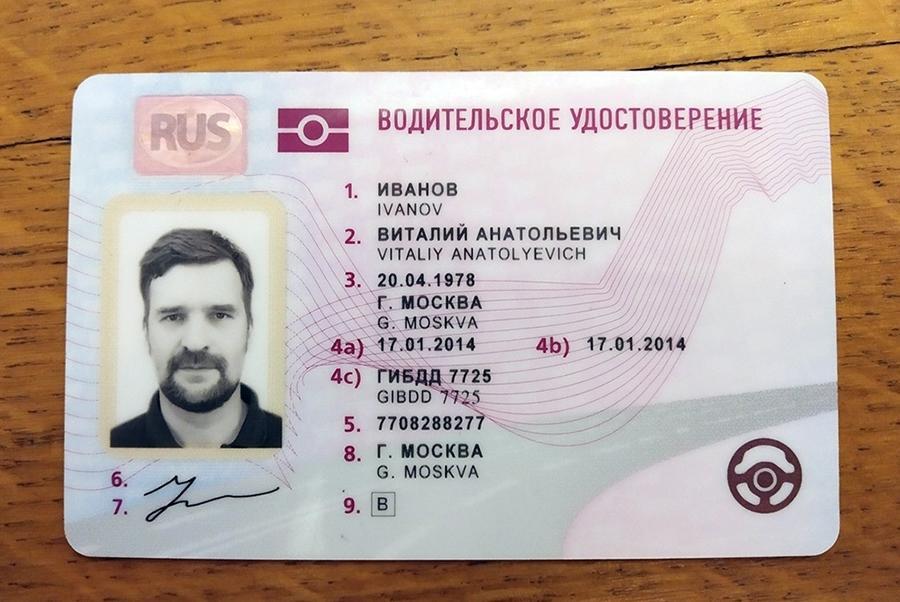 ГИБДД показала образец новых водительских прав