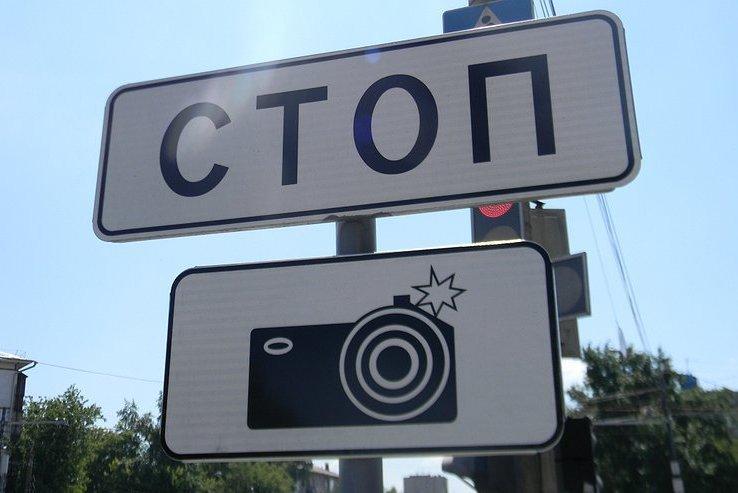 Водителям пообещали повышение штрафов и рост количества камер