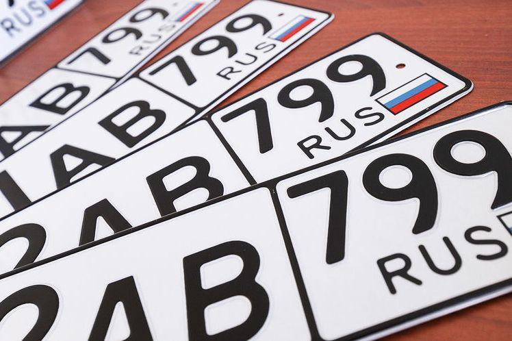 В России утвердили новые форматы номерных знаков