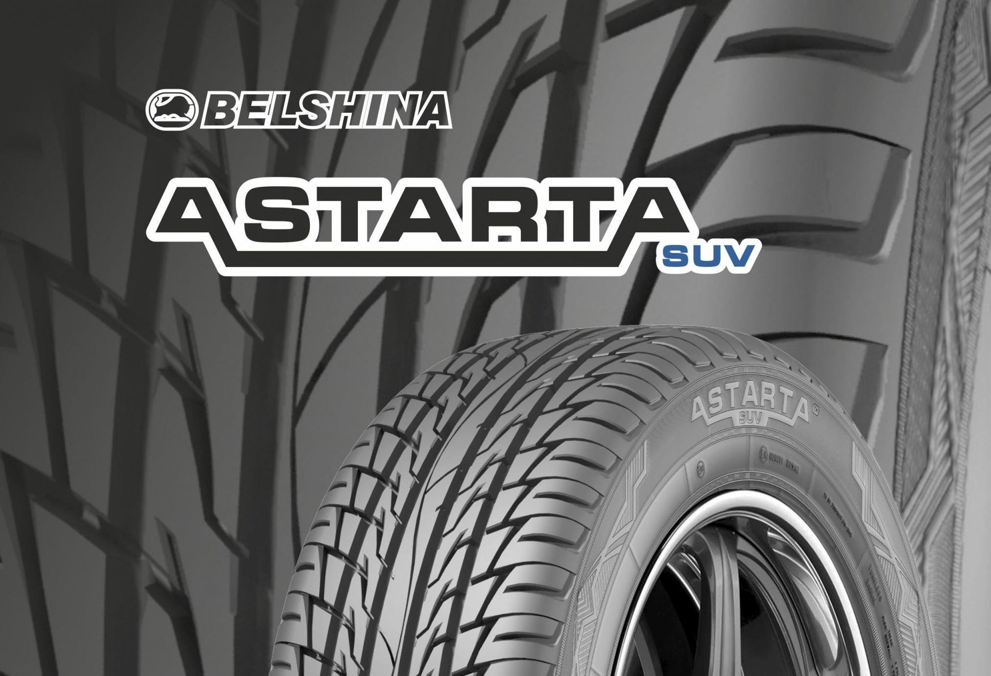 Belshina AstartA SUV «перетормозила» именитых конкурентов на тестах в Финляндии
