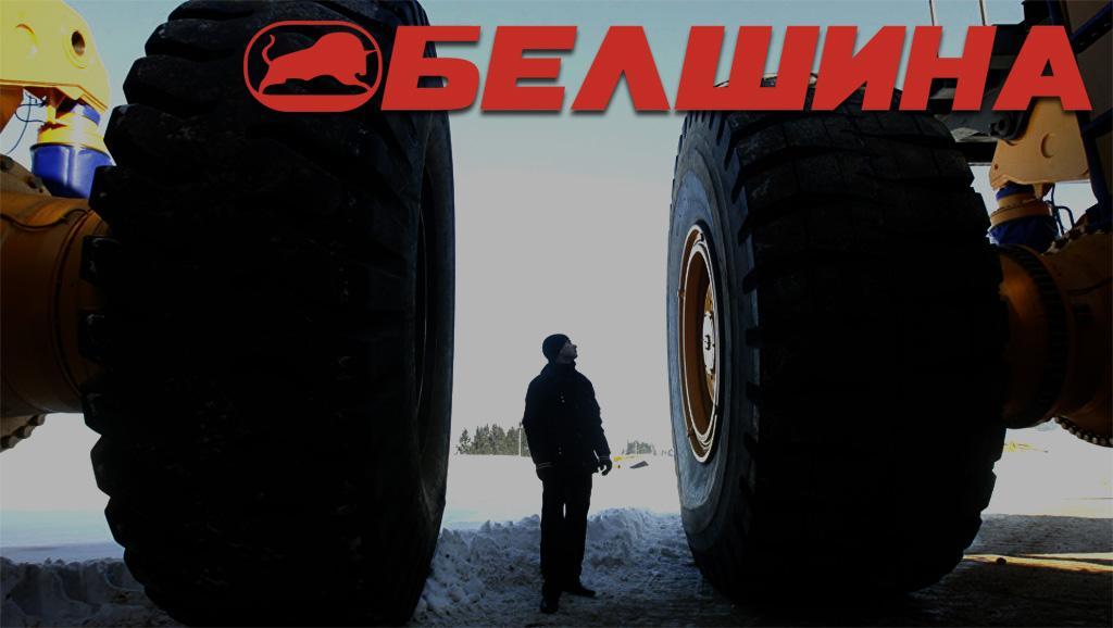 Новые бобруйские мега-шины будут проходить испытания в угольных карьерах Кузбасса