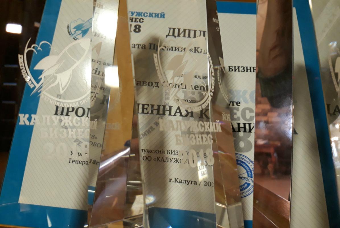 Шинный завод Continental в Калуге - лауреат премии «Калужский бизнес 2018»