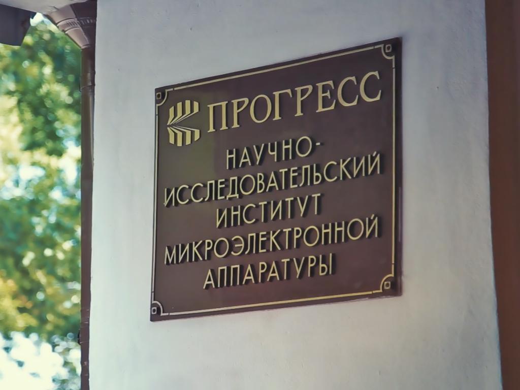 Московский «Прогресс» представит «умные» шины с активными RFID-метками